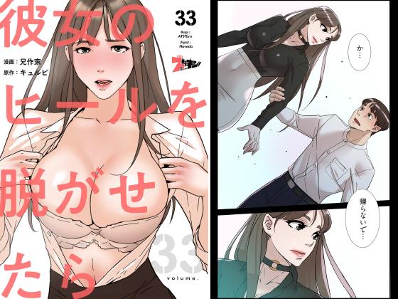 彼女のヒールを脱がせたら(フルカラー) 33のタイトル画像