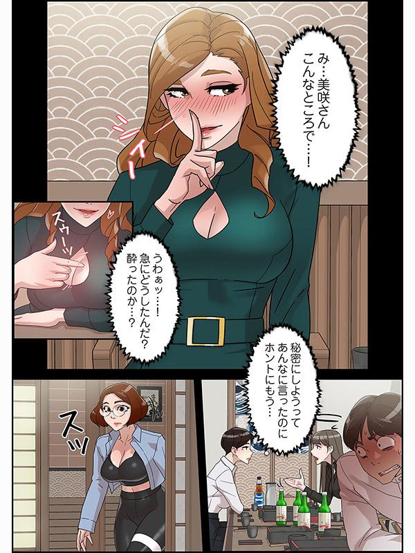 彼女のヒールを脱がせたら(フルカラー) 33のサンプル画像2