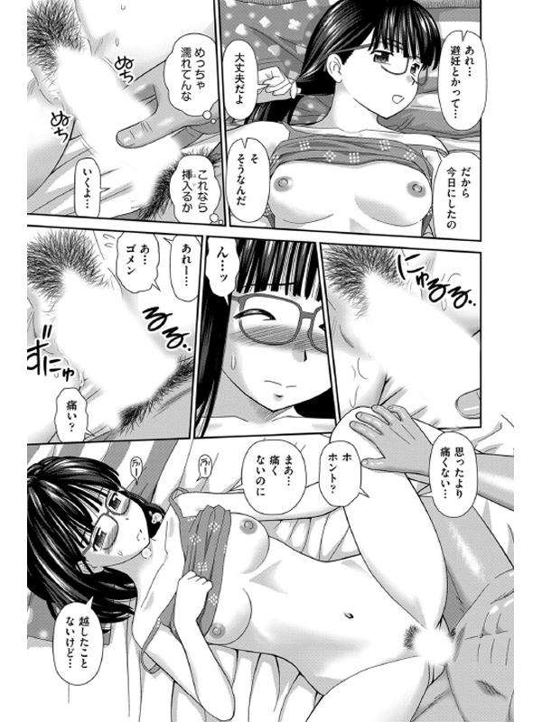 セックスしかさせてくれない奥原さん 前編【単話】のサンプル画像2