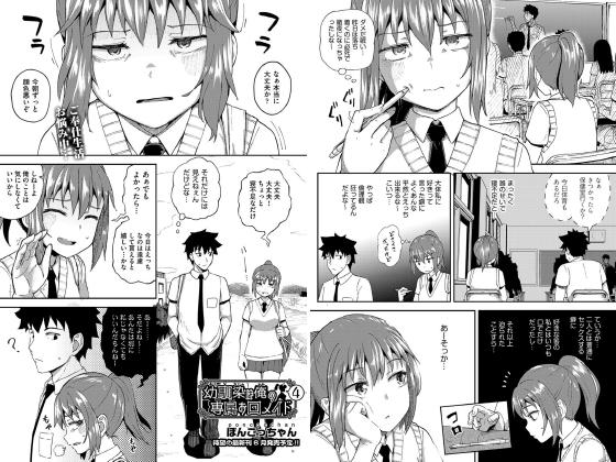 幼馴染は俺の専属お口メイド 4【単話】のタイトル画像