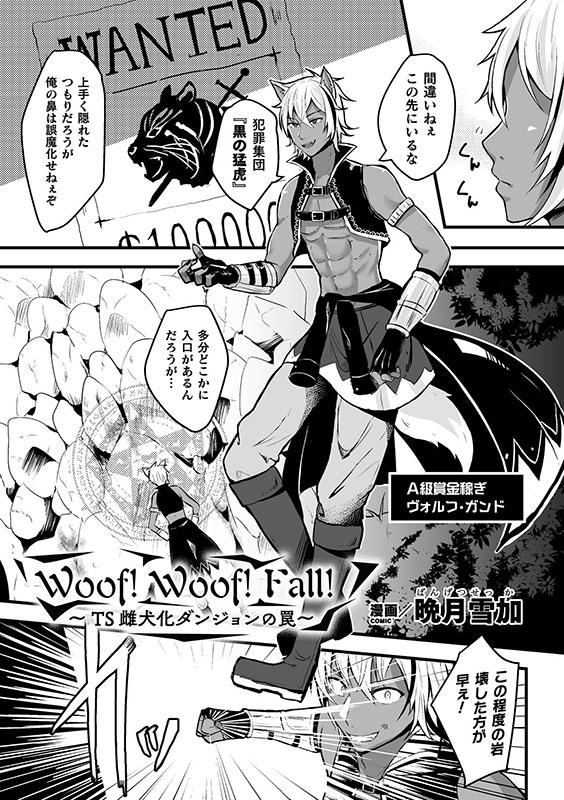 Woof!Woof!Fall!〜TS雌犬化ダンジョンの罠〜【単話】のサンプル画像1