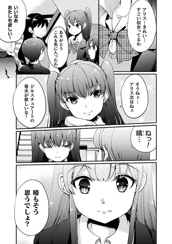 二次元コミックマガジン ママ活百合えっちVol.2のサンプル画像
