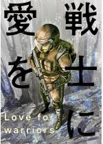 戦士に愛を : 26