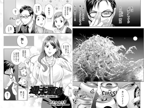 週末童貞 第3話 法人営業課OL・北川芹那の場合【単話】のタイトル画像