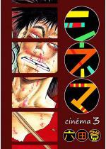 シネマ 3
