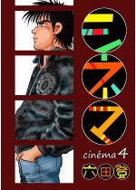 シネマ 4