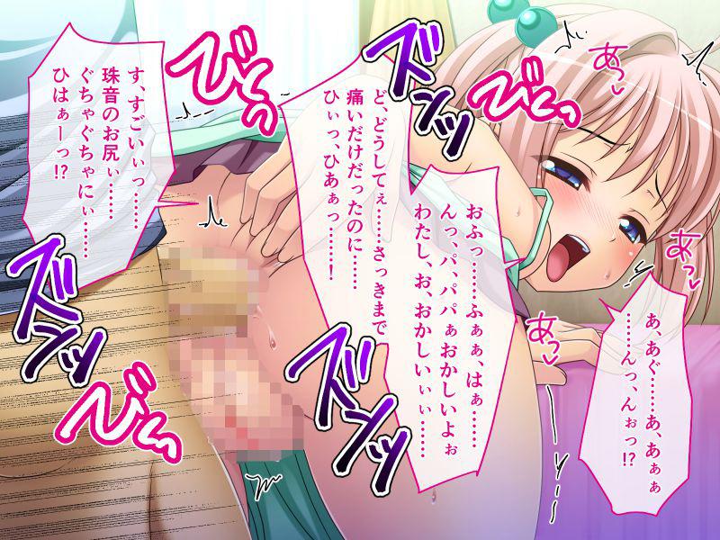 発情みおんちゃんは止まらないっ★ 〜つるぺたボディでパパを誘惑〜のサンプル画像4