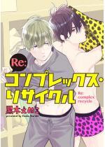 Re:コンプレックス・リサイクル(分冊版) 【第7話】