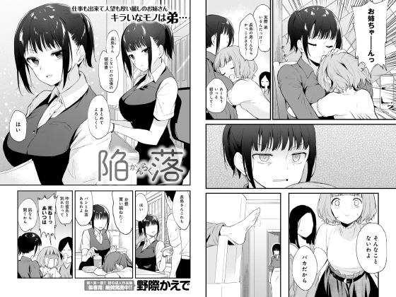 陥落【単話】のタイトル画像