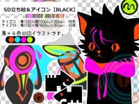 SD立ち絵&アイコン【BLACK】