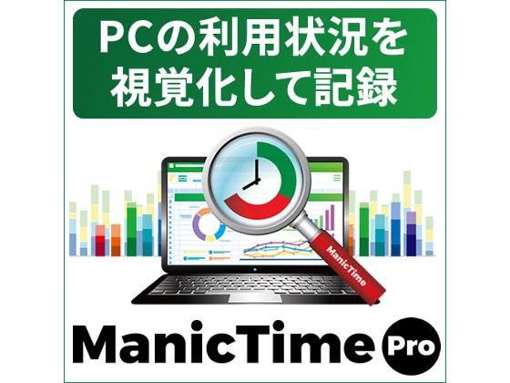 ManicTime Pro【ライフボート】【ダウンロード版】の紹介画像