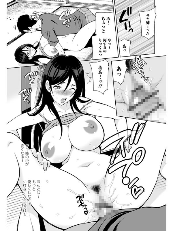 ヒミツキチ【単話】のサンプル画像