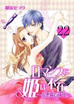ロマンスに姫は不在〜小悪魔育成中〜 22