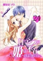 ロマンスに姫は不在〜小悪魔育成中〜 24
