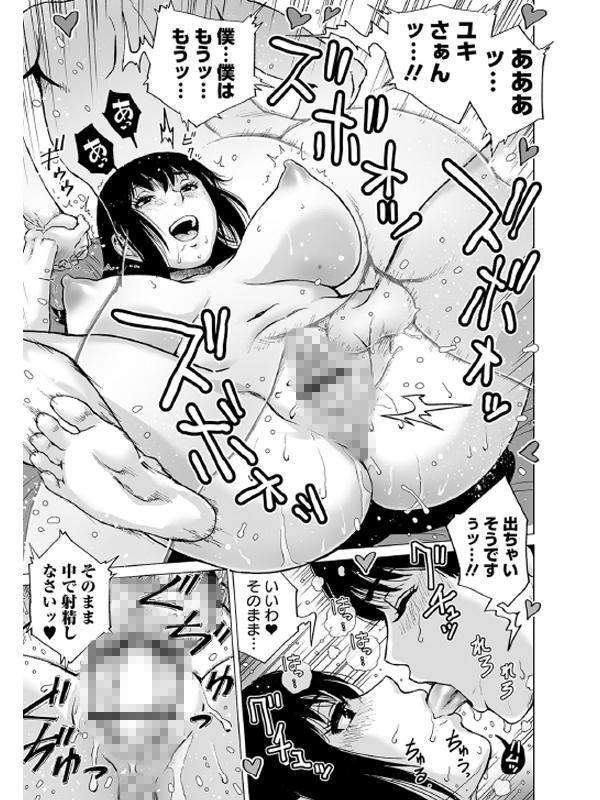 女神の山嶺【単話】のサンプル画像2