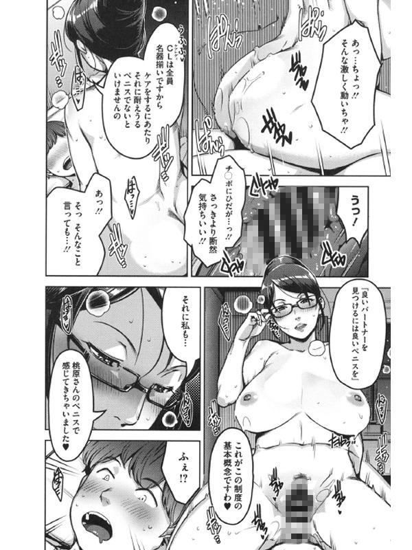 性活交情計画のサンプル画像1