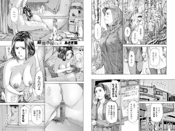 避難小屋にて2【単話】のタイトル画像