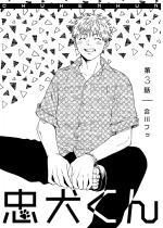 忠犬くん 第3話【単話】