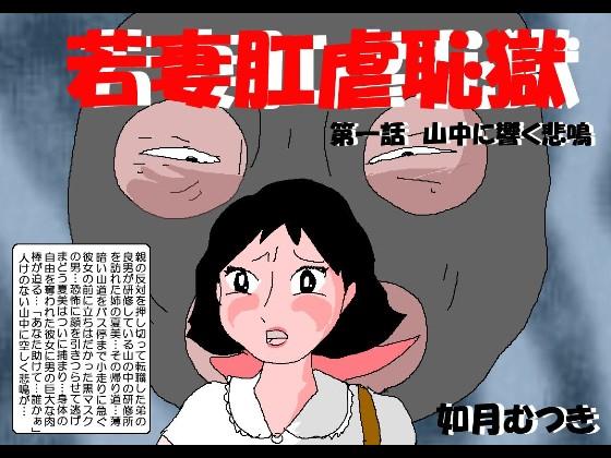 若妻肛虐恥獄第一話のサンプル画像