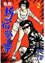 私設新宿警察 2