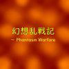 幻想乱戦記 〜 Phantasm Warfare