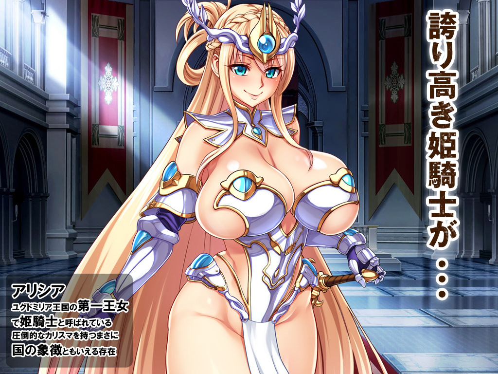 姫騎士ド下品敗北人生〜淫辱のブザマ奴隷〜 前編のサンプル画像1