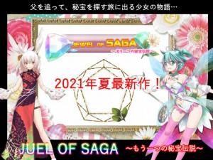 JUEL OF SAGA 〜もう一つの秘宝伝説〜