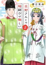 花野さんとの縁結びは難しい (2)
