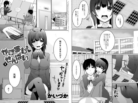 かけましょ せんぱい(1)【単話】のタイトル画像