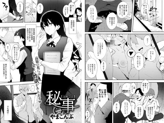 秘事【単話】のタイトル画像