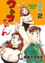 コッコちゃん【合本版】 2