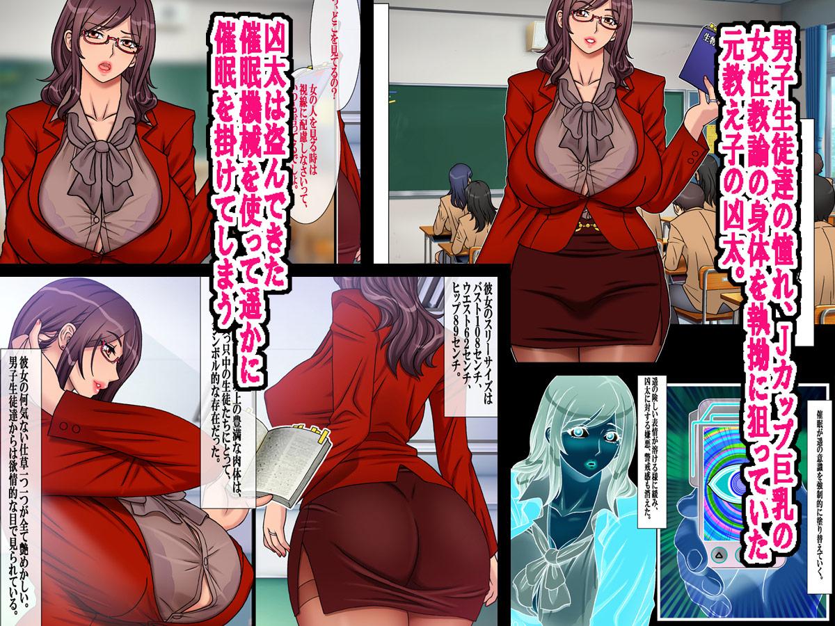 Jカップ人妻女教師 催眠○辱 前編のサンプル画像2