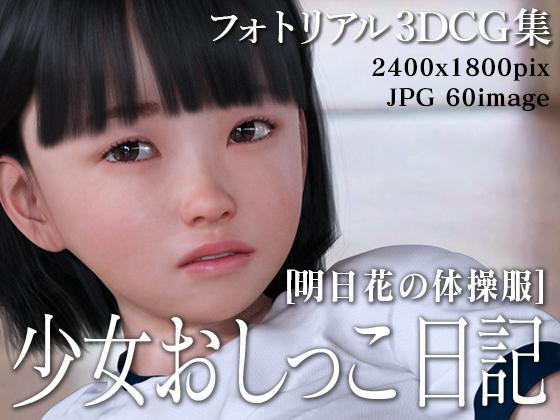 少女おしっこ日記 〜明日花の体操服〜