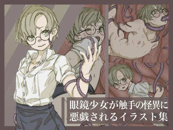 眼鏡少女が触手の怪異に悪戯されるイラスト集のサンプル画像