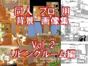 同人 プロ 用 背景画像集 Vol 2 リビングルーム編