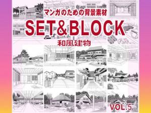 マンガのための背景素材「SET&BLOCK」和風建物