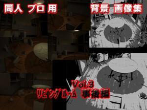 同人 プロ 用 背景画像集 Vol 3 リビングルーム事後編