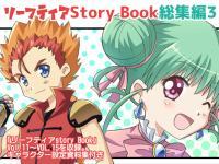 リーフティア Story Book総集編3