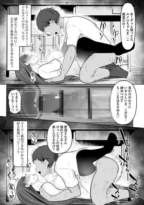 乙女喰い 〜路地裏の肉便器〜(分冊版) 【彼氏の前で犯されて】のサンプル画像2