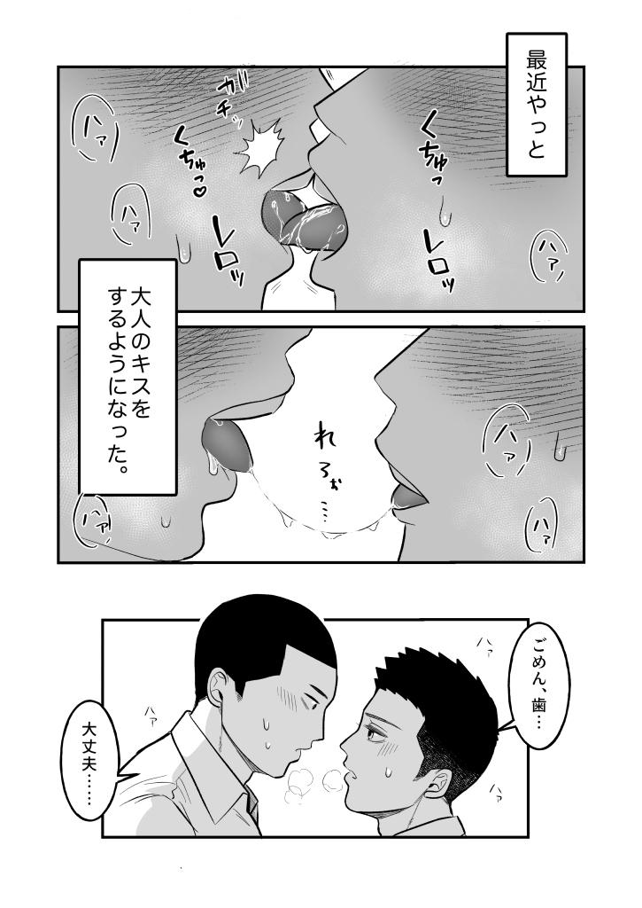 [ONE] の【コワモテ男子の弁当が美味い理由R-18】