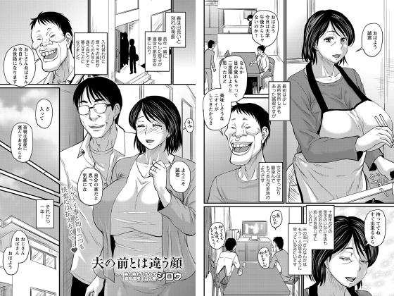 夫の前とは違う顔【単話】のタイトル画像
