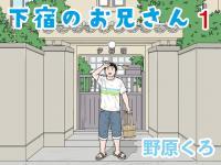 下宿のお兄さん 第1巻
