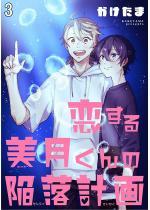 恋する美月くんの陥落計画(分冊版) 【第3話】