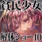 「貧民少女解体ショー」10