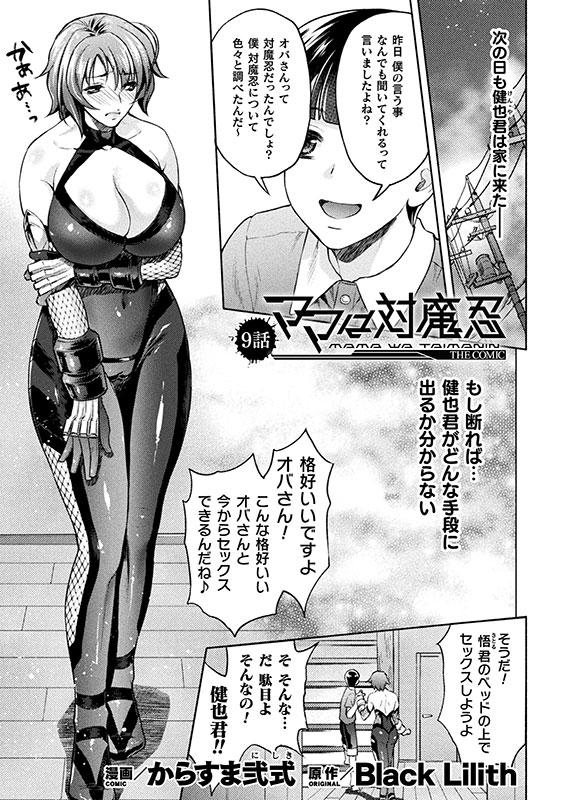 ママは対魔忍 THE COMIC 9話【単話】のサンプル画像1