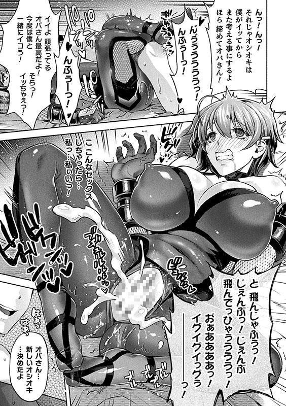 ママは対魔忍 THE COMIC 9話【単話】のサンプル画像3