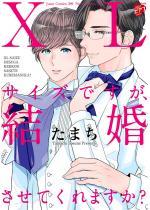 【コミックス版】XLサイズですが、結婚させてくれますか? 1