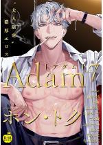 Adam volume.7【R18版】