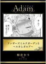 ファザーズミルクガーデン3〜ルカとガルア〜【単話】