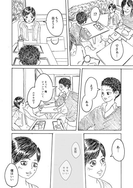 [prismatic boy] の【SMILE AGAIN vol.01】